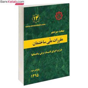 کتاب مبحث13 مقررات ملی ساختمان