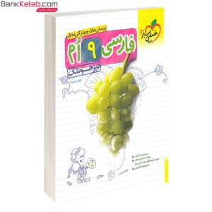 کتاب فارسی نهم تیزهوشان خیلی سبز