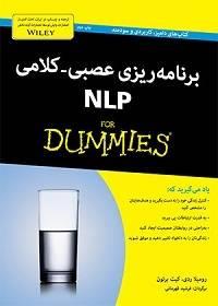 کتاب برنامه ریزی عصبی کلامی NLP دامیز