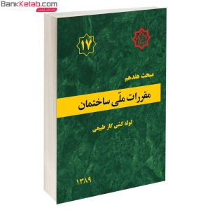 کتاب مبحث17 مقررات ملی ساختمان
