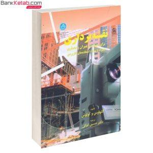 کتاب نقشه برداری برای مهندسان عمران و معماری