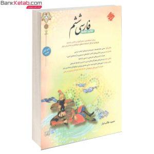 کتاب فارسی ششم مبتکران