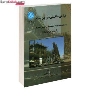 کتاب طراحی ساختمانهای بتن مسلح