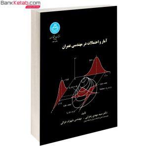 کتاب آمار و احتمالات در مهندسی عمران