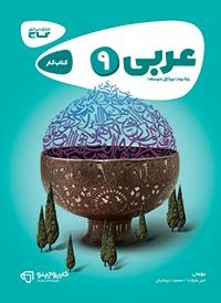 عربی نهم کارپوچینو گاج