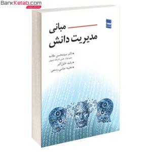کتاب مبانی مدیریت دانش اثر دکتر سید محسن علامه