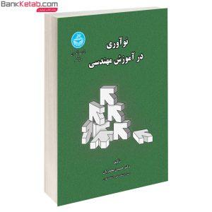 کتاب نوآوری در آموزش مهندسی