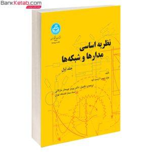 کتاب نظریه اساسی مدارها و شبکه ها جلد1