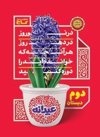 عیدانه دوم دبستان گاج