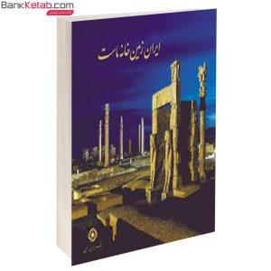 کتاب شکوه ایران زمین