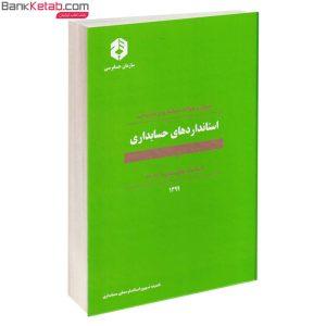 کتاب نشريه 160 استاندارد های حسابداری