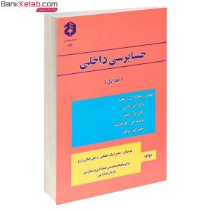 نشريه 174 حسابرسي داخلي جلد اول