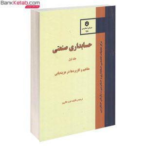 کتاب نشريه 158 حسابداری صنعتی جلد 1