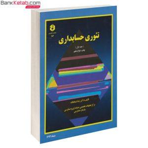 نشريه 157 تئوري حسابداري جلد 1