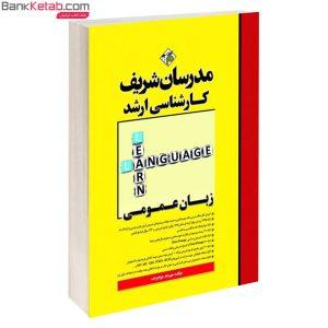 کتاب زبان عمومی ارشد مدرسان شریف