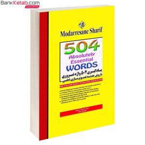 کتاب یادگیری 504 واژه انگلیسی