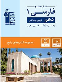 کتاب جامع فارسی دهم قلم چی