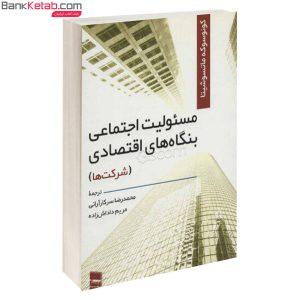 کتاب مسئولیت اجتماعی بنگاه های اقتصادی نشر رسا