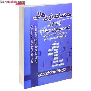 کتاب حسابداری مالی جلد اول