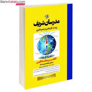کتاب الكترومغناطيس ویژه برق ارشد
