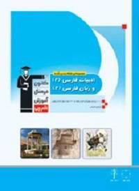 کتاب زبان و ادبيات فارسی 2 قلم چی