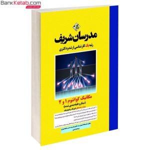 کتاب مکانیک کوانتوم ارشد مدرسان شریف