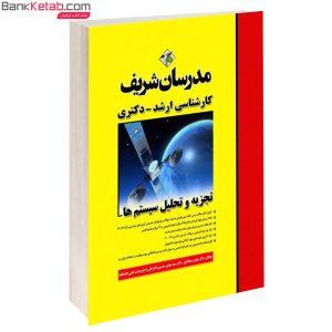 کتاب تجزیه و تحلیل سیستم ها ارشد مدرسان شریف