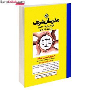 کتاب حقوق مدنی جلد 1 ارشد مدرسان شریف