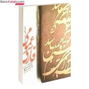 کتاب فارسی عمومی نشر طراوت
