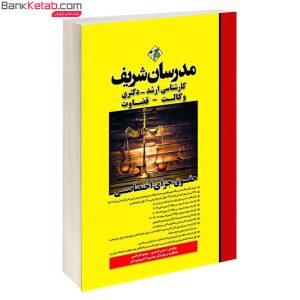کتاب حقوق جزای اختصاصی ارشد مدرسان شریف