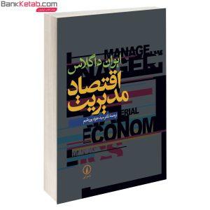 کتاب اقتصاد مدیریت