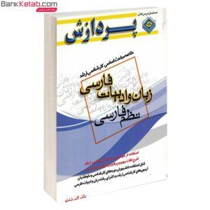 کتاب خلاصه مباحث کارشناسی ارشد ادبيات فارسی