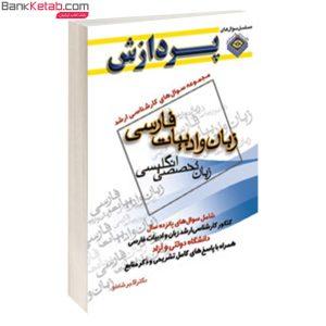 مجموعه سوال هاي کارشناسي ارشد ادبيات فارسي (زبان تخصصي انگليسي )