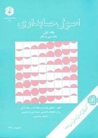 نشريه 78 اصول حسابداري جلد 1