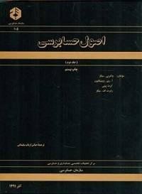 نشريه 105 اصول حسابرسي جلد 2