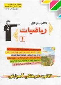 کتاب جامع رياضي1 قلمچی