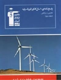 آبی 10 سال کنکور فیزیک پایه جلد دوم