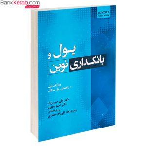 کتاب پول و بانکداری نوين
