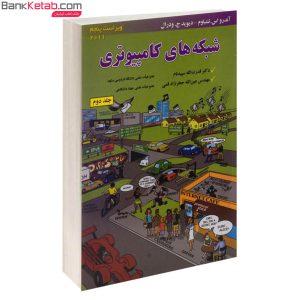 کتاب شبکه های کامپیوتری جلد2