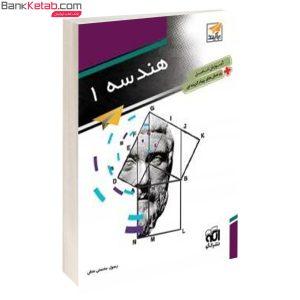 کتاب آموزش هندسه 1 الگو