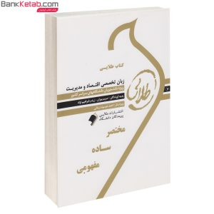 کتاب طلایی زبان تخصصی اقتصاد و مدیریت
