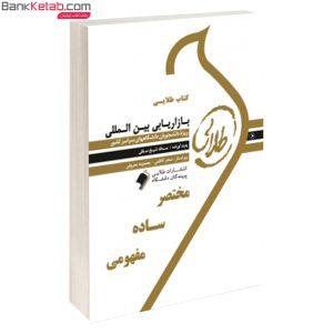 کتاب طلایی بازاریابی بین المللی
