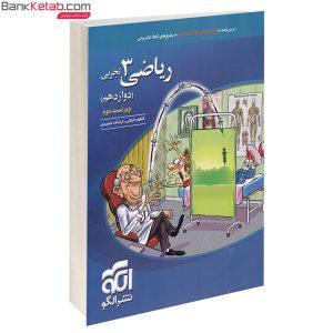 کتاب ریاضی سوم تجربی نشرالگو