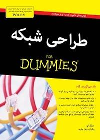 کتاب طراحی شبکه دامیز