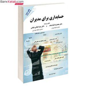 کتاب حسابداری برای مدیران