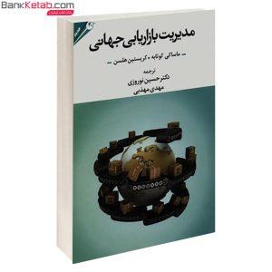 کتاب مدیریت بازاریابی جهانی
