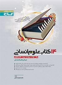 14 کتاب علوم انسانی میکرو انتشارات گاج