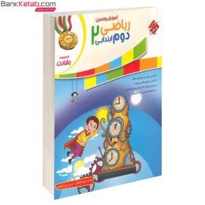 کتاب آموزش و تمرین ریاضی دوم ابتدایی رشادت مبتکران