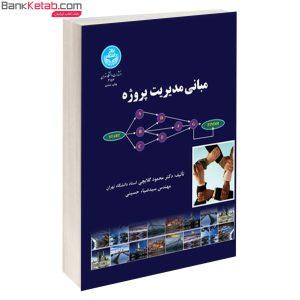 کتاب مبانی مدیریت پروژه دانشگاه تهران