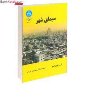 کتاب سیمای شهر دانشگاه تهران